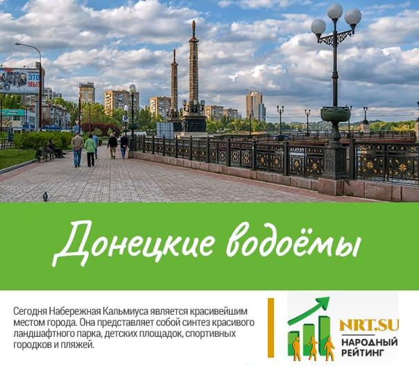 Донецкие водоемы