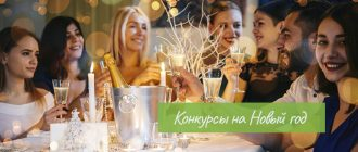 Конкурсы на Новый год 2022 новогодние игры и развлечения