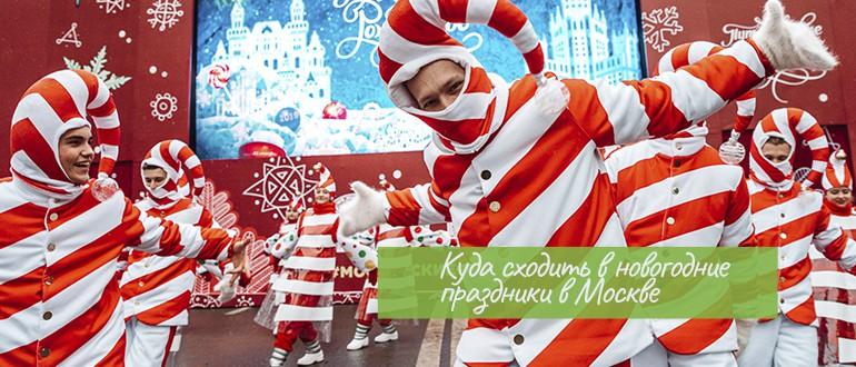 Куда сходить в новогодние праздники 2021-2022 в Москве