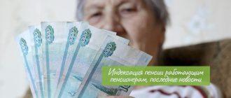 Индексация пенсии работающим пенсионерам в 2022 году, последние новости