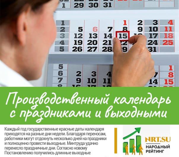 Производственный календарь на 2022 год с праздниками и выходными