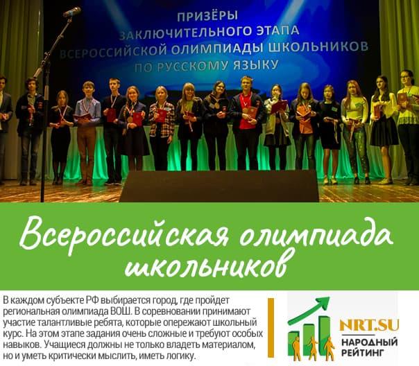 Всероссийская олимпиада школьников 2021-2022